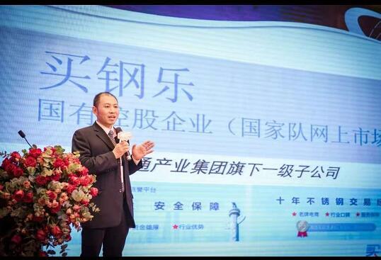 化解行业痛点 助推转型升级--买钢乐参加2018第二届中国不锈钢高端峰会