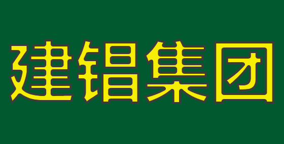 海安建锠集团背景——建锠集团介绍
